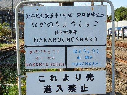 仲ノ町駅車庫見学(本銚子で登り銚子)