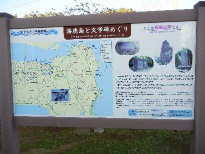 海鹿島の文学碑