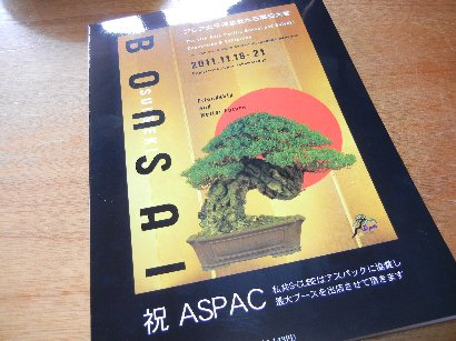 アジア太平洋盆栽水石高松大会