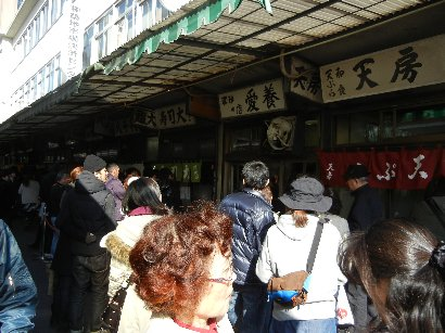 魚がし横丁 天ぷら 天房