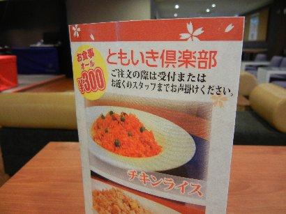 食事オール300円