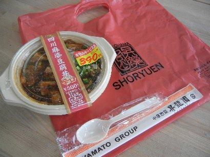 四川麻婆豆腐丼(辛口)