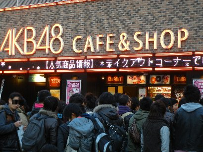 AKB48 CAFE&SHOP AKIHABARA