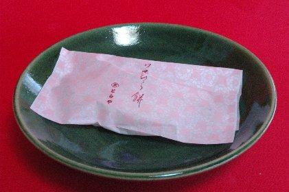 花びら餅(個袋入り)on総織部小皿