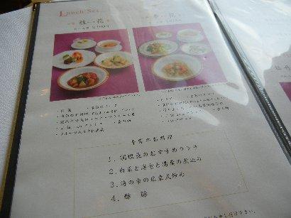 桂花・メニュー