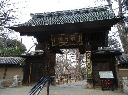 九品仏総門