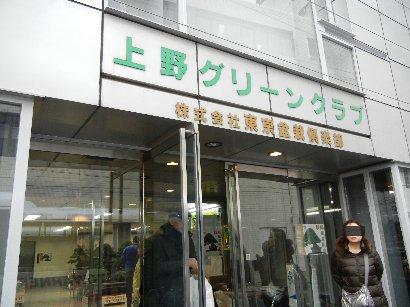 立春盆栽大市・会場・上野グリーンクラブ