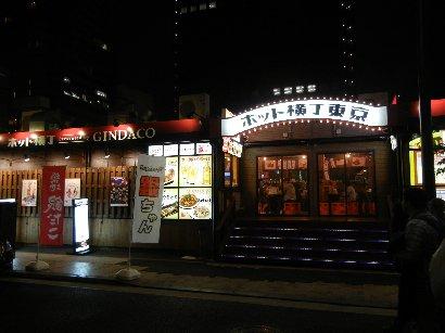 ホット横丁東京