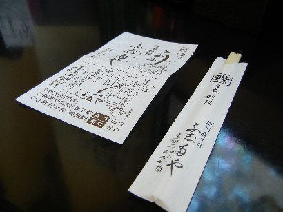箸書きとチラシ