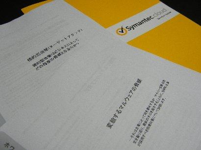 Simantecの配布資料