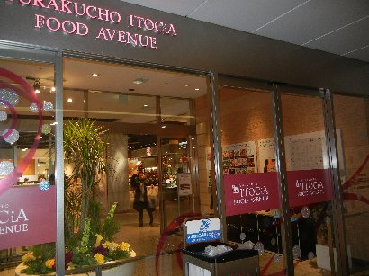 ITOCiA Food Avenue