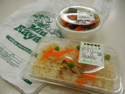 季節限定・竹の子ご飯&バルサミコスソースと温野菜