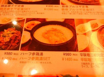 参鶏湯メニュー