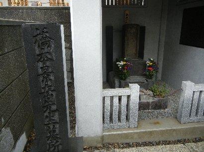 橋本佐内の墓