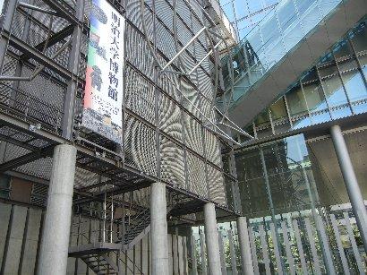 明大博物館