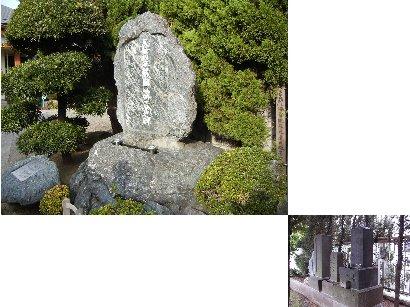 長谷川平蔵碑・墓