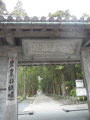 瑞巌寺・総門