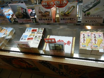 仙台駅・弁当売り場