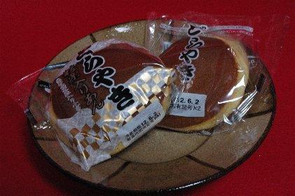どら焼2種on鉄絵皿