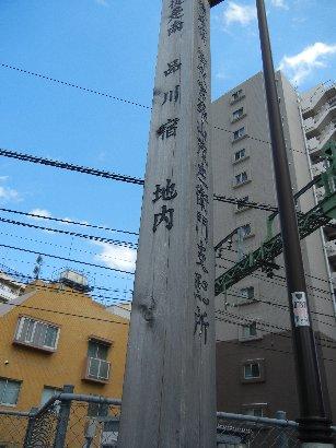 品川宿入り口