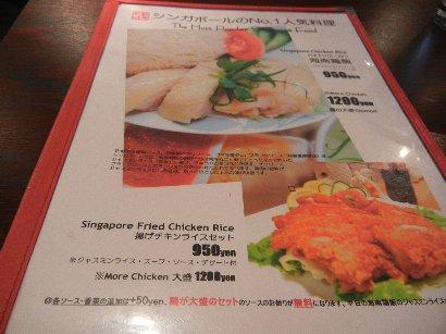 海南鶏飯メニュー