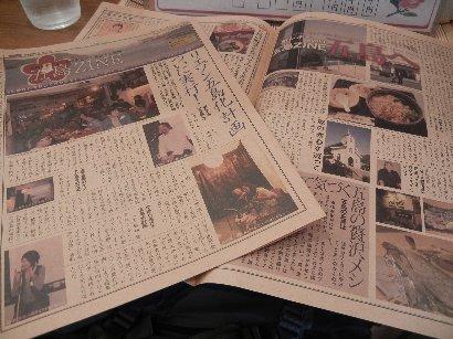五島の新聞