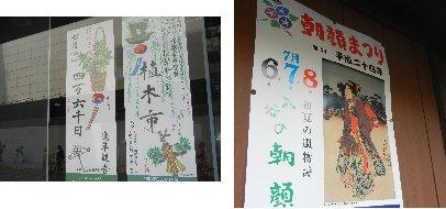 祭のポスター