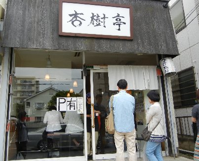 杏樹亭・店頭