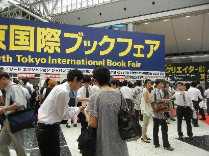 国際ブックフェア受付