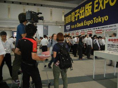 国際電子出版EXPO入り口