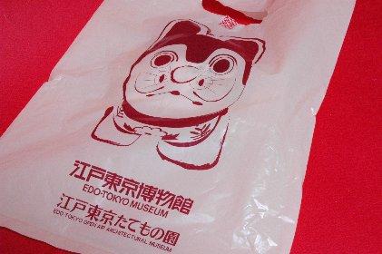 江戸東京博物館・袋