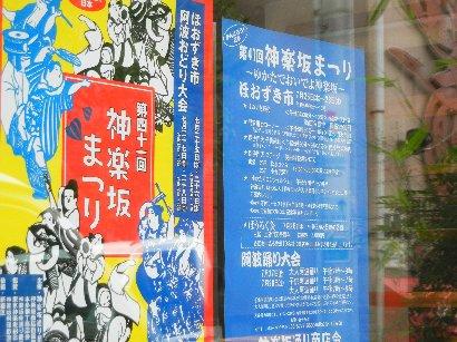 神楽坂まつり・ポスター