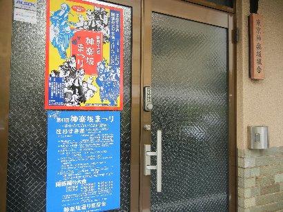 神楽坂組合・ポスター