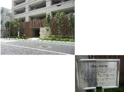 青鞜社発祥の地