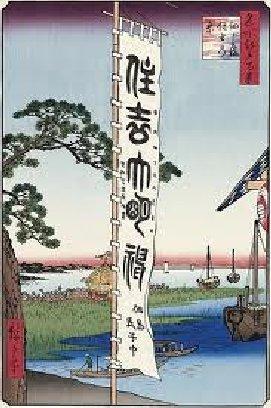 住吉神社 江戸百景