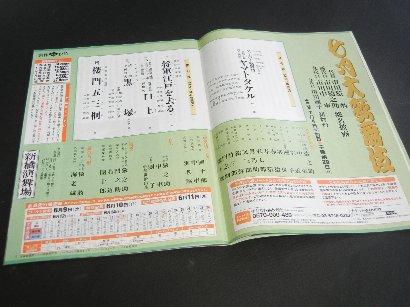 七月大歌舞伎・夜の部
