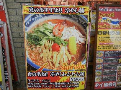 冷しトムヤム麺の看板