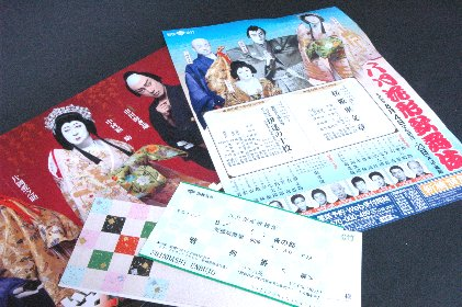 八月花形歌舞伎・リーフレット&観覧券