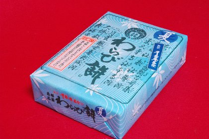 千壽庵・南都名菓わらび餅・包装