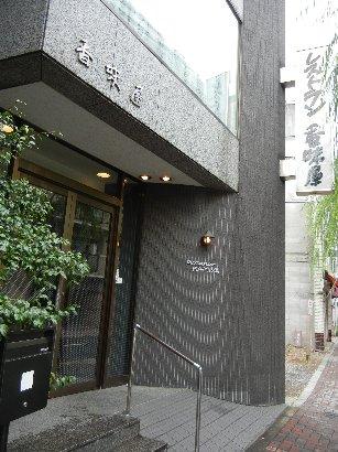レストラン香味屋・店頭