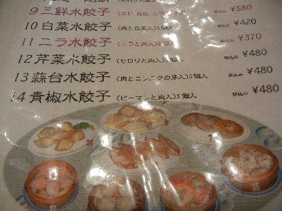 水餃子メニュー