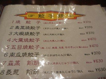 焼餃子メニュー