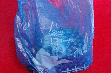 ロコファーム袋