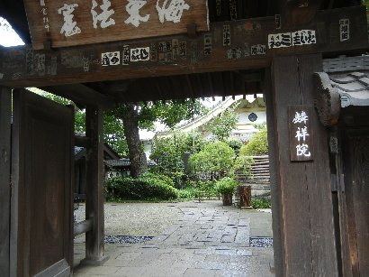 麟祥院・門