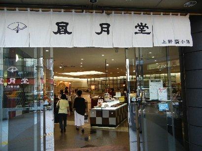 上野広小路・風月堂