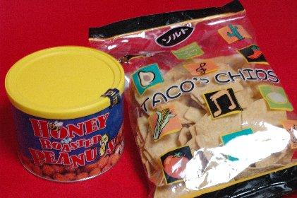 ハニーローストピーナッツ缶&タコスチップス袋