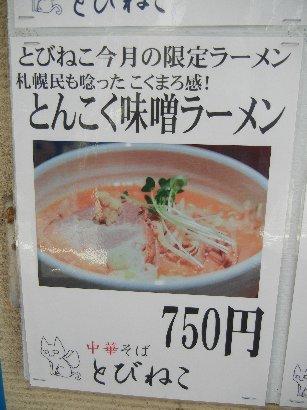とんこく味噌ラーメン・メニューアップ