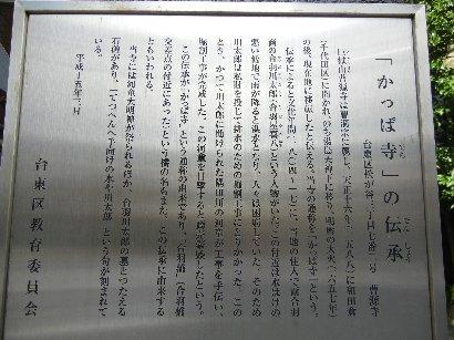 「かっぱ寺」の伝承