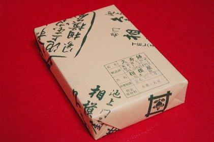 相模屋の久寿餅・包装