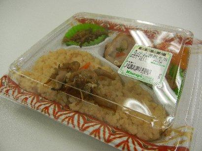 三浦屋の、きのこ御飯弁当